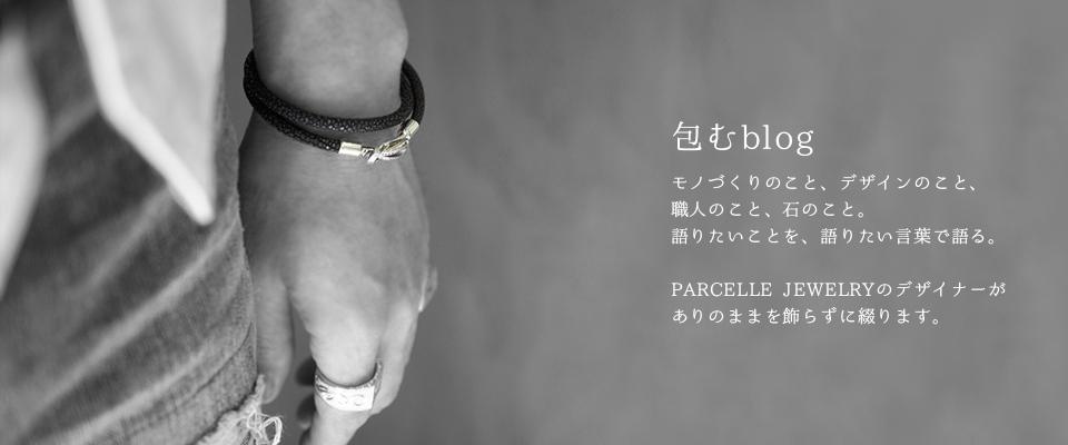 パーセルのブログ